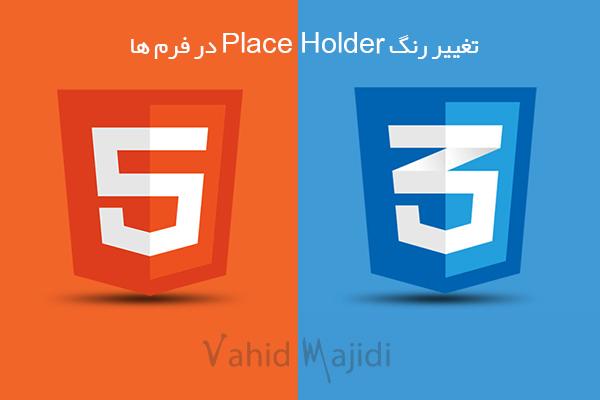 تغییر رنگ PlaceHolder در فرم ها توسط css3