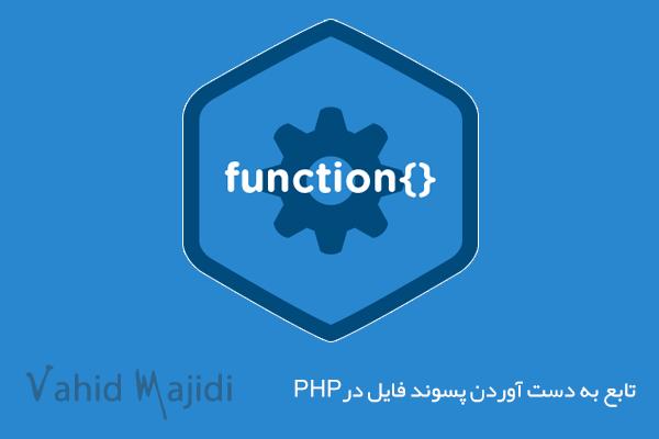 تابع به دست آوردن پسوند فایل در PHP