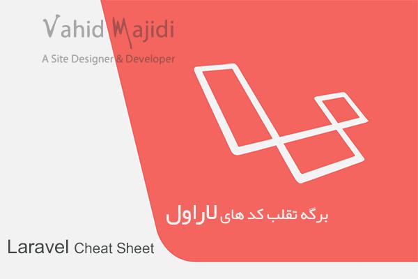 برگه تقلب کد های لاراول Laravel Cheat Sheet