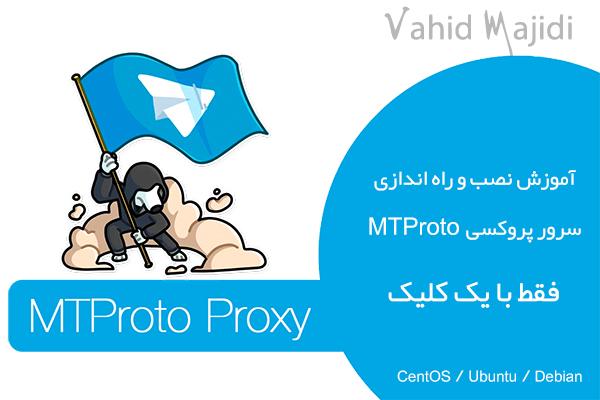 آموزش نصب و راه اندازی سرور پروکسی MTProto تلگرام با یک کلیک در CentOS / Ubuntu / Debian