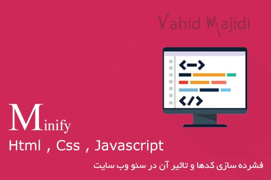 فشرده سازی  (MiniFy) کدهای Html , Css , JavaScript و تاثیر آن در سئو وب سایت