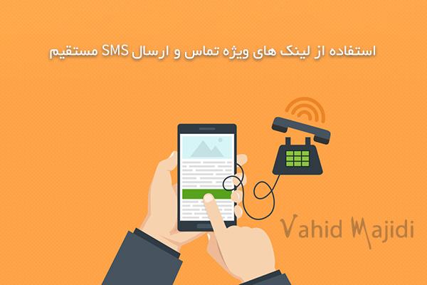استفاده از لینک های ویژه تماس و ارسال SMS مستقیم در موبایل