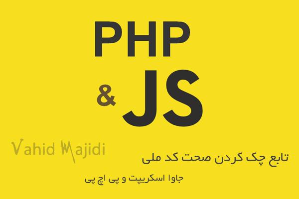 تابع چک کردن صحت کد ملی ( جاوا اسکریپت و PHP )