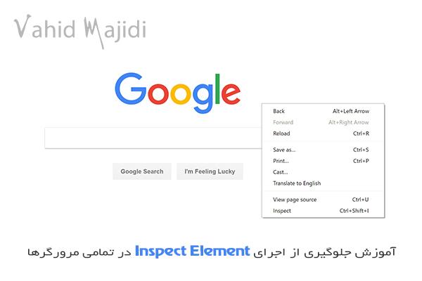 آموزش جلوگیری از اجرای Inspect Element در تمامی مرورگرها