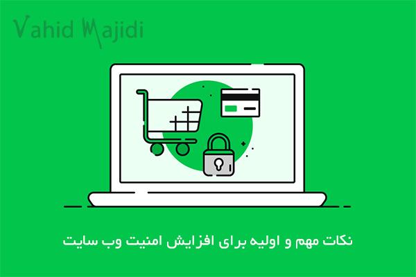 نکات مهم و اولیه برای افزایش امنیت وب سایت ( سیستم های مدیریت محتوا )