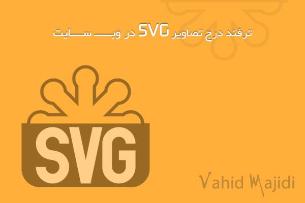 ترفند درج تصاویر SVG در وب سایت
