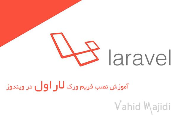 آموزش نصب فریم ورک لاراول در ویندوز